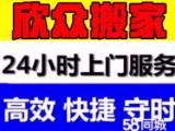 广州专业大中小型搬家搬场 长短途搬家 家具拆装 空调移机
