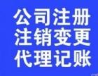 沈阳自贸区五险一金公司注销谁家信誉高