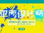 上海平面设计培训学校 Photoshop培训 AI培训
