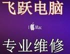 滨江 白马湖笔记本芯片级精修 电脑维修终点站