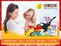 开母婴店要多少钱?可爱可亲母婴店 0元加盟免费培训