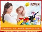 可爱可亲母婴店加盟费多少,免费加盟高收