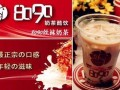 8090奶茶加盟 创业加盟连锁品牌 8090奶茶加盟收费吗