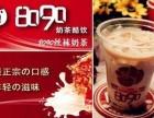 8090奶茶 奶茶品牌连锁 奶茶加盟前景