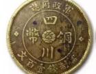 征集古錢幣私下交易光緒元寶快速變現聯系我