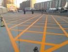 北京专业划线公司/北京停车场划线/北京鸿天道路划线