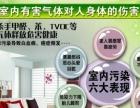 新装修房屋免费室内空气环境质量检测