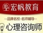 福州心理咨询师培训 未通过者可免费学习