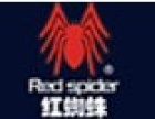 红蜘蛛女鞋 诚邀加盟