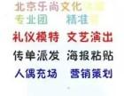 北京礼仪模特公司 庆典公司 演出策划 路演演出 庆典礼仪