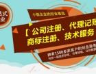 邯郸公司注册代理营业执照代办代理记账一站式专家咨询电话