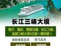 南宁、重庆、长江三峡单卧单高铁5日游