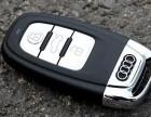 东坑镇汽车开锁服务 东坑配汽车钥匙 改装汽车折叠钥匙