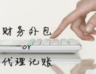 广州公司代理记账 验资开户 财务审计