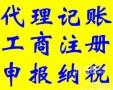 嘉定沪翔高速张丹出口退税/整理乱账审计报告年报公示
