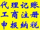 李春艳代理宝山区铁山路16税务所核税代理记账买u棒