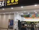 (转让) s古茗奶茶店低价急转经营权,价格超低,急转