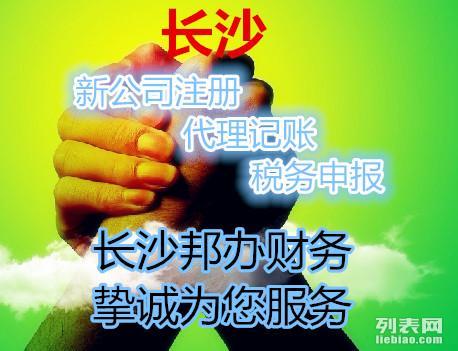 企业名称规定 湖南长沙内资企业工商注册代理