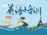 惠州哪里有实惠的英语培训补习班