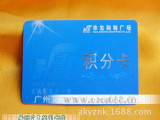 PVC会员卡定做 VIP卡定做 PVC磁条卡 广州pvc会员卡制
