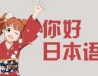 长宁日语培训学校哪家好 小班教学,随到随学