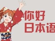 上海杨浦日语培训学校 日籍教师教会您纯正日语