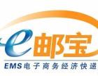 坪山eub国际E邮宝eub坑梓eub国际EMS上门揽件服务