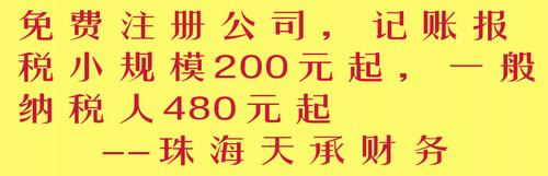 珠海免费代办注册公司,记账报税200元起!