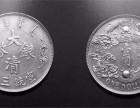 福建泉州古钱币中心