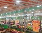 四季优鲜(生鲜超市)加盟,蔬果、水产、大肉品牌连锁