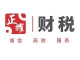 北京地區注冊公司 公司變更轉讓找正耀財稅
