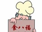 附近哪有培训石锅鱼的茶山石排学石锅鱼技术来食八福