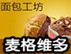 麦格维多面包工坊加盟
