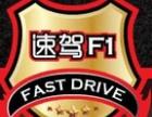速驾F1汽车驾驶模拟器加盟