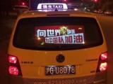 长期发布上海出租车后窗广告 出租车侧窗广告 出租车背投广告