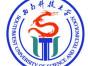 西南科技大学网络教育2018年春季招生