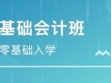 惠州会计培训学校