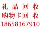 杭州回收礼品 五粮液 茅台酒 枫斗晶 购物卡 回收消费卡