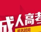 2017年漯河成人高考报名时间