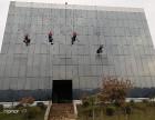 绥阳永秀清洁公司专业高空外墙清洗服务