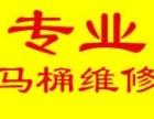 欢迎访问劳芬马桶售后维修电话杭州市各中心售后维修服务咨询电话