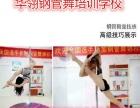 华翎舞蹈教练培训 舞蹈演出培训 零基础 包学会