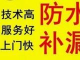 上海嘉定区外墙渗水维修刷防水 外墙涂料施工 别墅屋顶防水堵漏