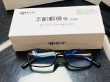 手机眼镜核心代理,产品介绍