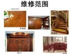 茂名市电白区家具维修,木地板维修,实木门漆面修补
