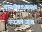 渭南信诺出国劳务阿联酋招装修木工