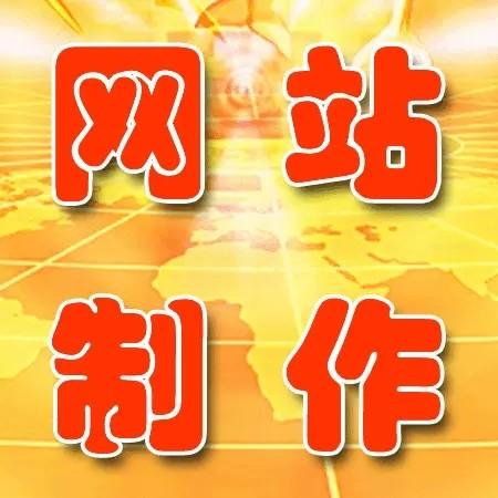 邵阳网站建设制作个人承接邵阳做网站价格公道