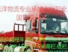 承接永州到全国(往返)货源业务,全国各地低价回程车