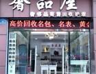 武汉实体店奢侈品名表包包黄金钻石手机首饰回收抵押置换