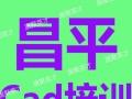 昌平天通苑CAD景观设计培训3D效果图培训班-报名